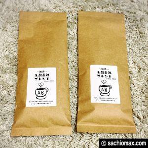 【おうちカフェ】Amazonで買えるコーヒー豆「神戸上島義弘ブレンド」01