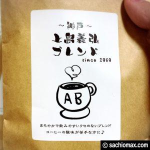 【おうちカフェ】Amazonで買えるコーヒー豆「神戸上島義弘ブレンド」02