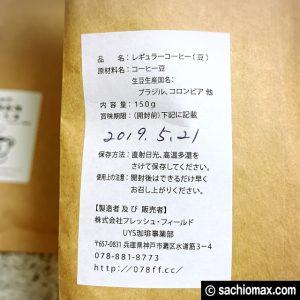 【おうちカフェ】Amazonで買えるコーヒー豆「神戸上島義弘ブレンド」03