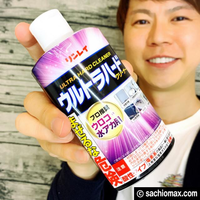 【プロ推奨】強烈な固着汚れにリンレイ ウルトラハードクリーナー00