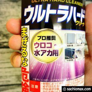 【プロ推奨】強烈な固着汚れにリンレイ ウルトラハードクリーナー02