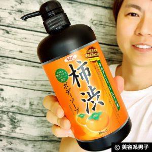 【創業95年】SOC薬用柿渋ボディソープで加齢臭対策【体験開始】