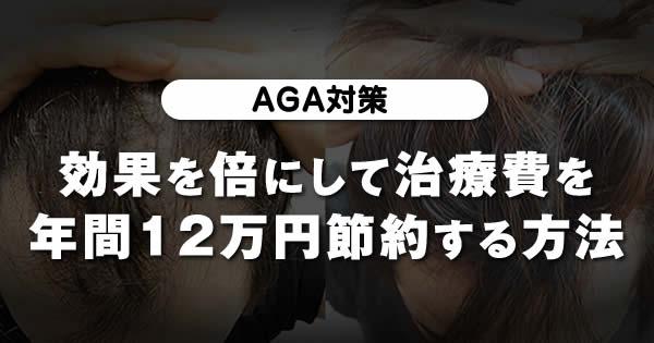 【AGA対策】効果を倍にして治療費を年間12万円節約する方法