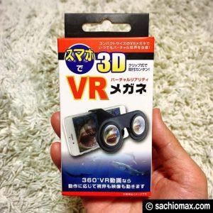 【100円のVRゴーグル!?】CanDo(キャンドゥ)3D VRめがね-レビュー01