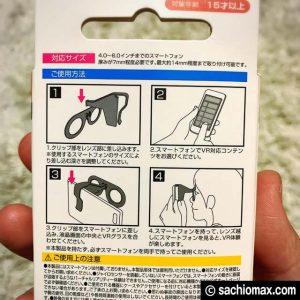 【100円のVRゴーグル!?】CanDo(キャンドゥ)3D VRめがね-レビュー02