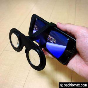 【100円のVRゴーグル!?】CanDo(キャンドゥ)3D VRめがね-レビュー10