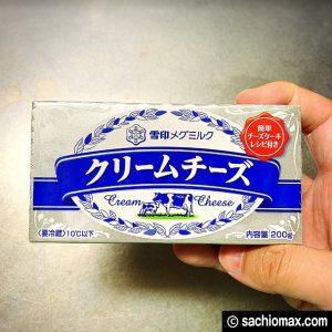 【レシピ】ホットケーキミックスで作るクリームチーズ パンケーキ01