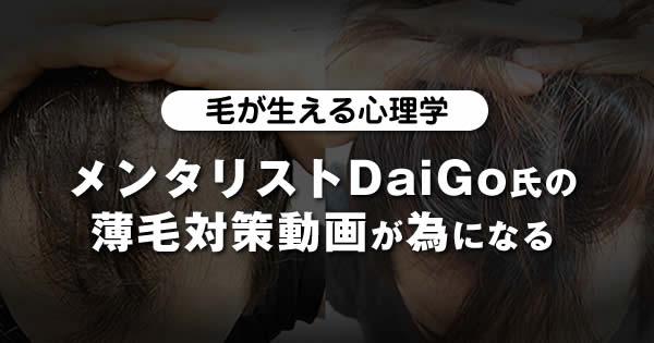 【毛が生える心理学】メンタリストDaiGo氏の薄毛対策動画が為になる
