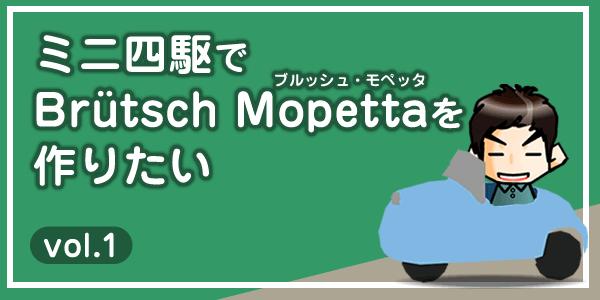 【工作】ミニ四駆で「ブルッシュ・モペッタ」を作りたい vol.1-00