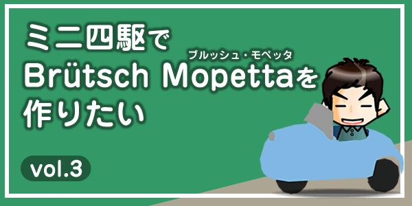 【工作】ミニ四駆で「ブルッシュ・モペッタ」を作りたい vol.3-00