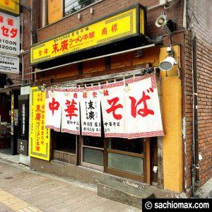 【定期的に食べたくなる】昭和十三年創業 屋台の味「末廣ラーメン」01