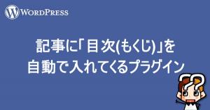 【WordPress】記事に「目次(もくじ)」を自動で入れてくるプラグイン