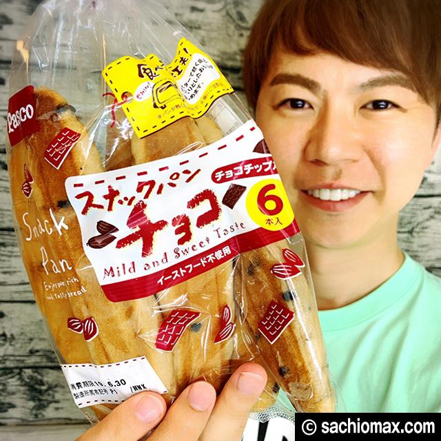 【みんな大好き】チョコチップスティックパンがめっちゃ太る理由00