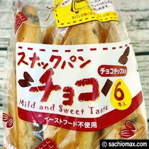 【みんな大好き】チョコチップスティックパンがめっちゃ太る理由02