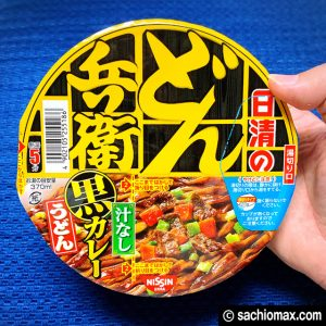 【実食】汁なしどん兵衛/ぶっかけたぬき/レッドシーフード アレンジ-02