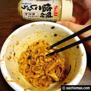 【実食】汁なしどん兵衛/ぶっかけたぬき/レッドシーフード アレンジ-05