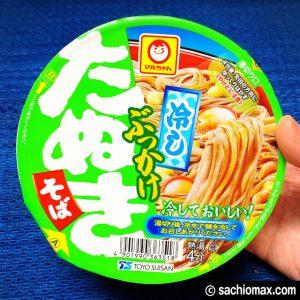 【実食】汁なしどん兵衛/ぶっかけたぬき/レッドシーフード アレンジ-09