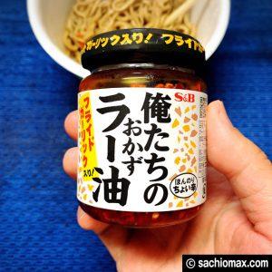 【実食】汁なしどん兵衛/ぶっかけたぬき/レッドシーフード アレンジ-12