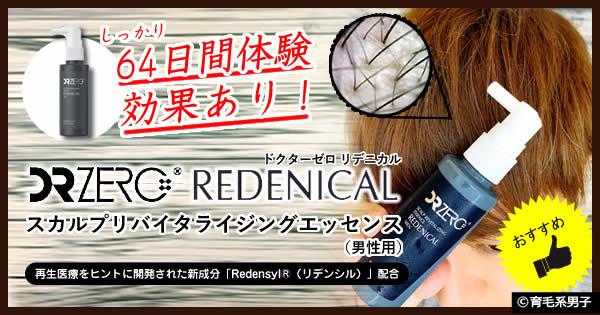 【体験64日目】新成分ドクターゼロリデニカルエッセンス育毛剤の効果