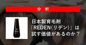 【分析】育毛剤「REDEN(リデン)」は試す価値があるのか?日本製
