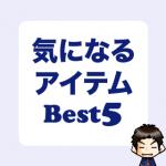 【話題】今月の気になる美容アイテムBest5(2019年7月版)