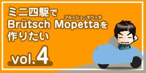 【工作】ミニ四駆で「ブルッシュ・モペッタ」を作りたい vol.4-00