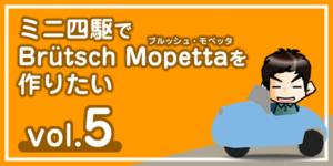 【工作】ミニ四駆で「ブルッシュ・モペッタ」を作りたい vol.5-00