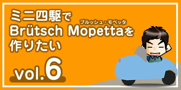【工作】ミニ四駆で「ブルッシュ・モペッタ」を作りたい vol.6-00