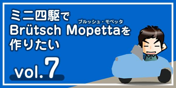 【工作】ミニ四駆で「ブルッシュ・モペッタ」を作りたい vol.7-00