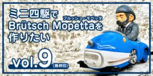 【工作】ミニ四駆で「ブルッシュ・モペッタ」を作りたい vol.9(最終回)-00