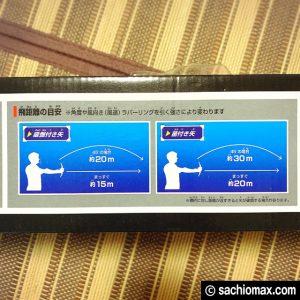 【海外で話題】2000円で楽しめるストームアーチェリーが流行りそう-03
