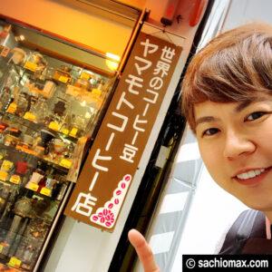 【創業73年】東京で美味しいコーヒー豆ならヤマモトコーヒー店-新宿-00