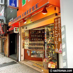【創業73年】東京で美味しいコーヒー豆ならヤマモトコーヒー店-新宿-01