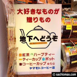【創業73年】東京で美味しいコーヒー豆ならヤマモトコーヒー店-新宿-03