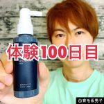【体験100日目】リアップより効果的「リデンシル」育毛剤の使い方