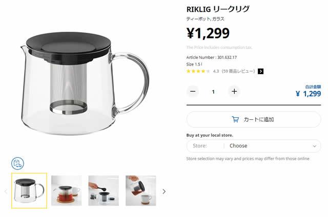【おうちカフェ】IKEAティーポットはコーヒーサーバーとしても使える?-06