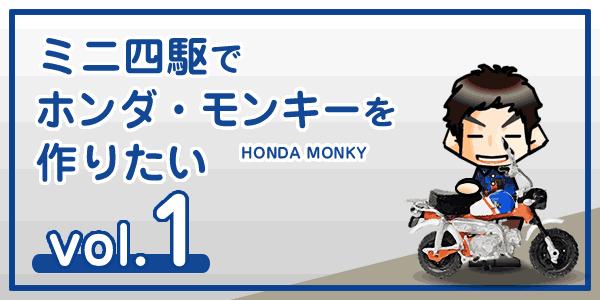 【工作】ミニ四駆でホンダ・モンキー(バイク)を作りたい vol.1-00