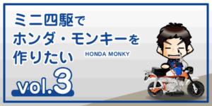 【工作】ミニ四駆でホンダ・モンキー(バイク)を作りたい vol.3-00