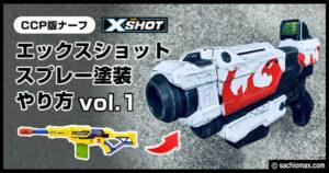 【CCP版ナーフ】エックスショット スプレー塗装 やり方 -00