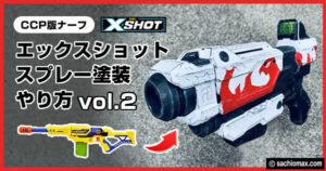 【CCP版ナーフ】エックスショット スプレー塗装 やり方 2-00