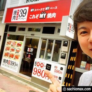 【ひとり焼肉】誰にも邪魔されない「39(サンキュー)」高田馬場/東京-00