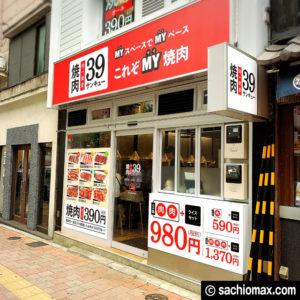 【ひとり焼肉】誰にも邪魔されない「39(サンキュー)」高田馬場/東京-01
