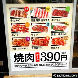 【ひとり焼肉】誰にも邪魔されない「39(サンキュー)」高田馬場/東京-02