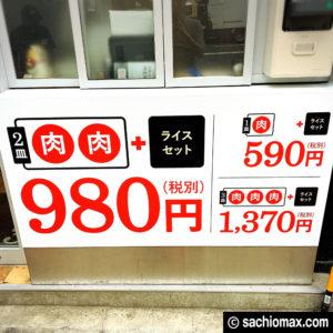 【ひとり焼肉】誰にも邪魔されない「39(サンキュー)」高田馬場/東京-03
