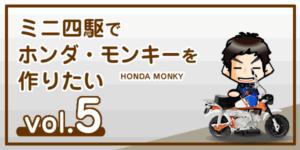 【工作】ミニ四駆でホンダ・モンキー(バイク)を作りたい vol.5-00