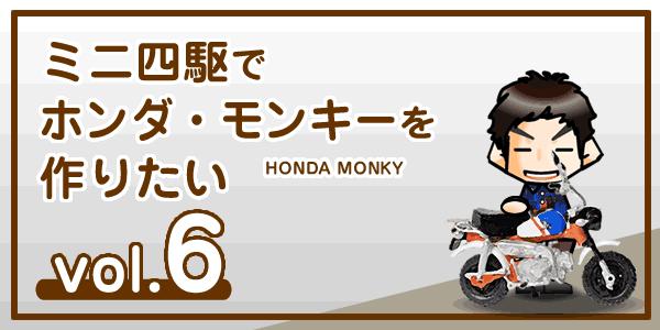 【工作】ミニ四駆でホンダ・モンキー(バイク)を作りたい vol.6-00