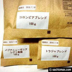 【おうちカフェ】ポストに届くコーヒー豆「自家焙煎珈琲やすらぎ」-02