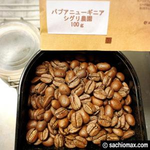 【おうちカフェ】ポストに届くコーヒー豆「自家焙煎珈琲やすらぎ」-05
