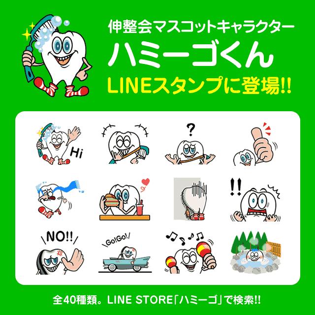 【LINEスタンプ】伸整会公式キャラクター ハミーゴくん デザイン担当-00