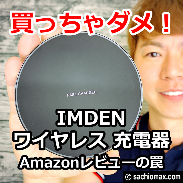 【買っちゃダメ】IMDENワイヤレス充電器Amazonレビューの罠【詐欺】-00